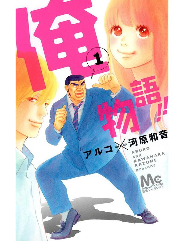 パクチー先輩の漫画日記ランキング20位は『俺物語!!』