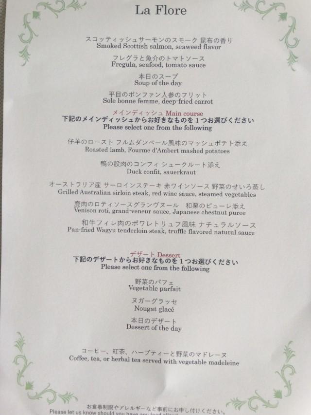 本格フレンチレストラン「ビクターズ」でディナー♪_1_4-1