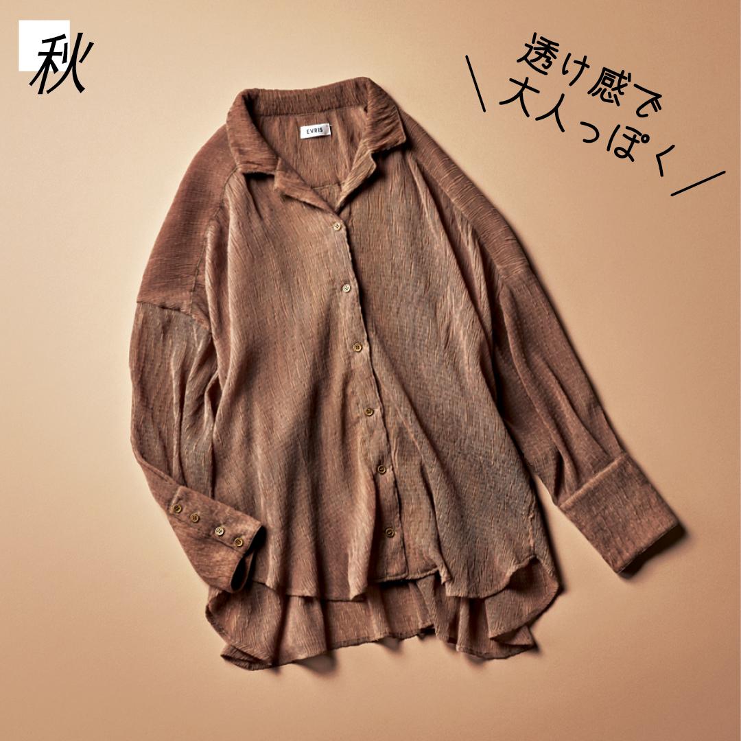 馬場ふみかの夏→秋着回し♡ 今買って3か月使える服がまるわかり!_1_3-6