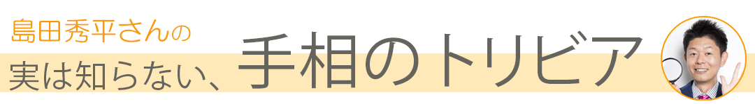 「感情線」で相性チェックができる!|島田秀平さんが教える「実は知らない、手相のトリビア」_1_1