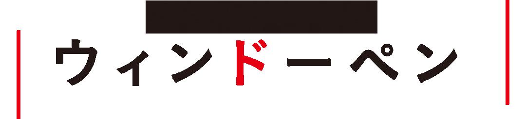 Windowpane ウィンドーペン