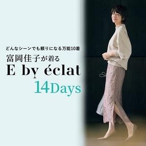 富岡佳子が着るE by eclat 14Days