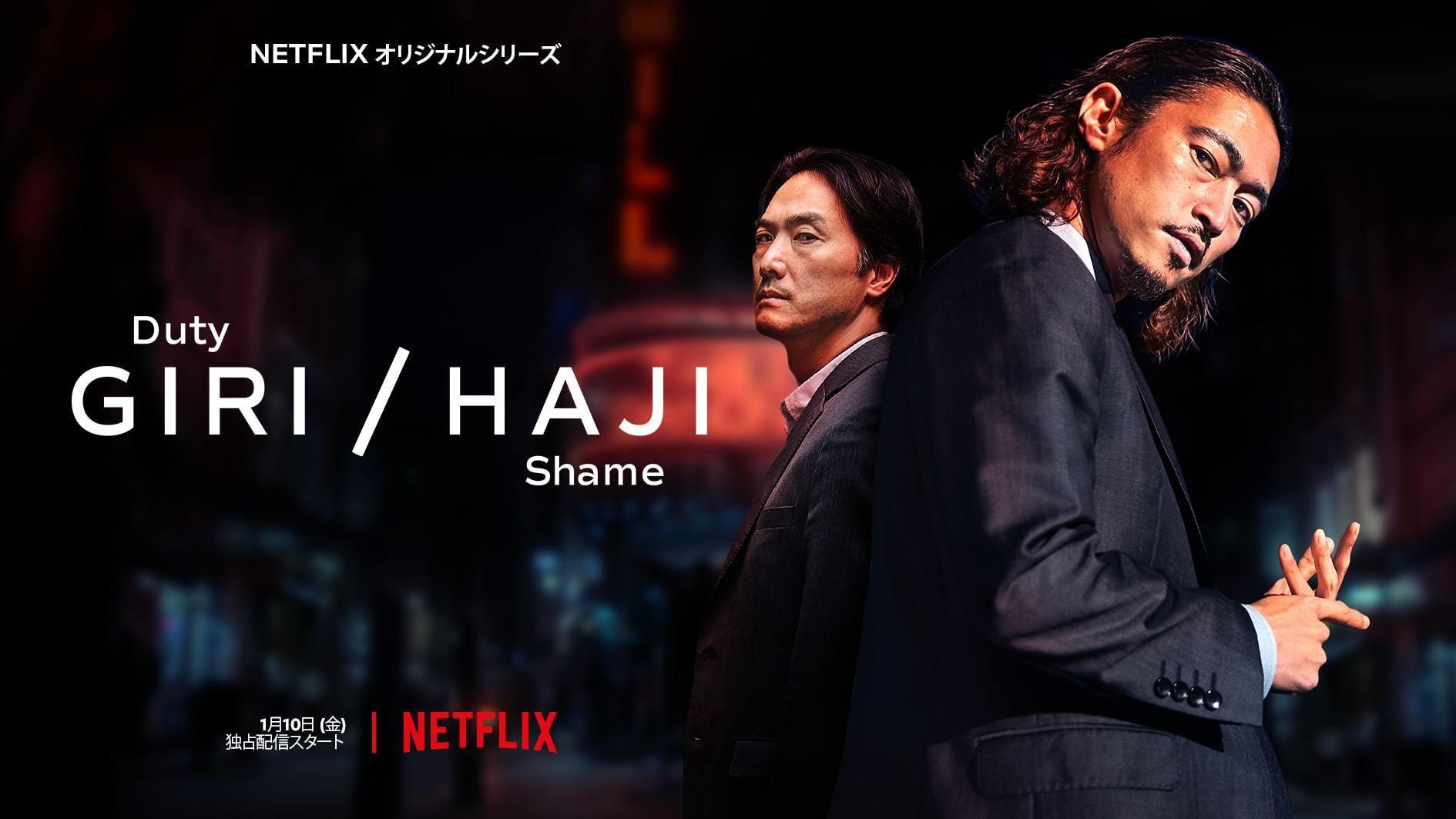 ハマること必至の英国ドラマ「Giri/Haji」。平岳大さん、厳寒ロンドンでの撮影は……。_1_8