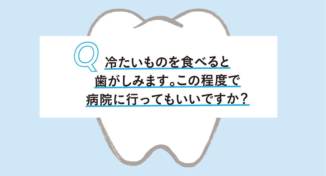 歯と歯茎の知っておきたいQ&A2