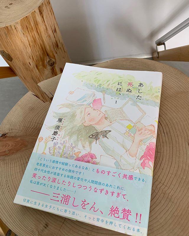 ちょっと元気になったら読みたい作品、雁 須磨子さんの『あした死ぬには、』_1_1
