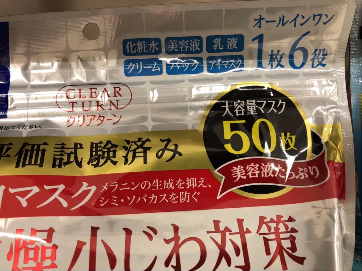 【美容液マスク】1枚約20円のコスパマスクで乾燥を乗り切ろう!(*´-`)_1_4