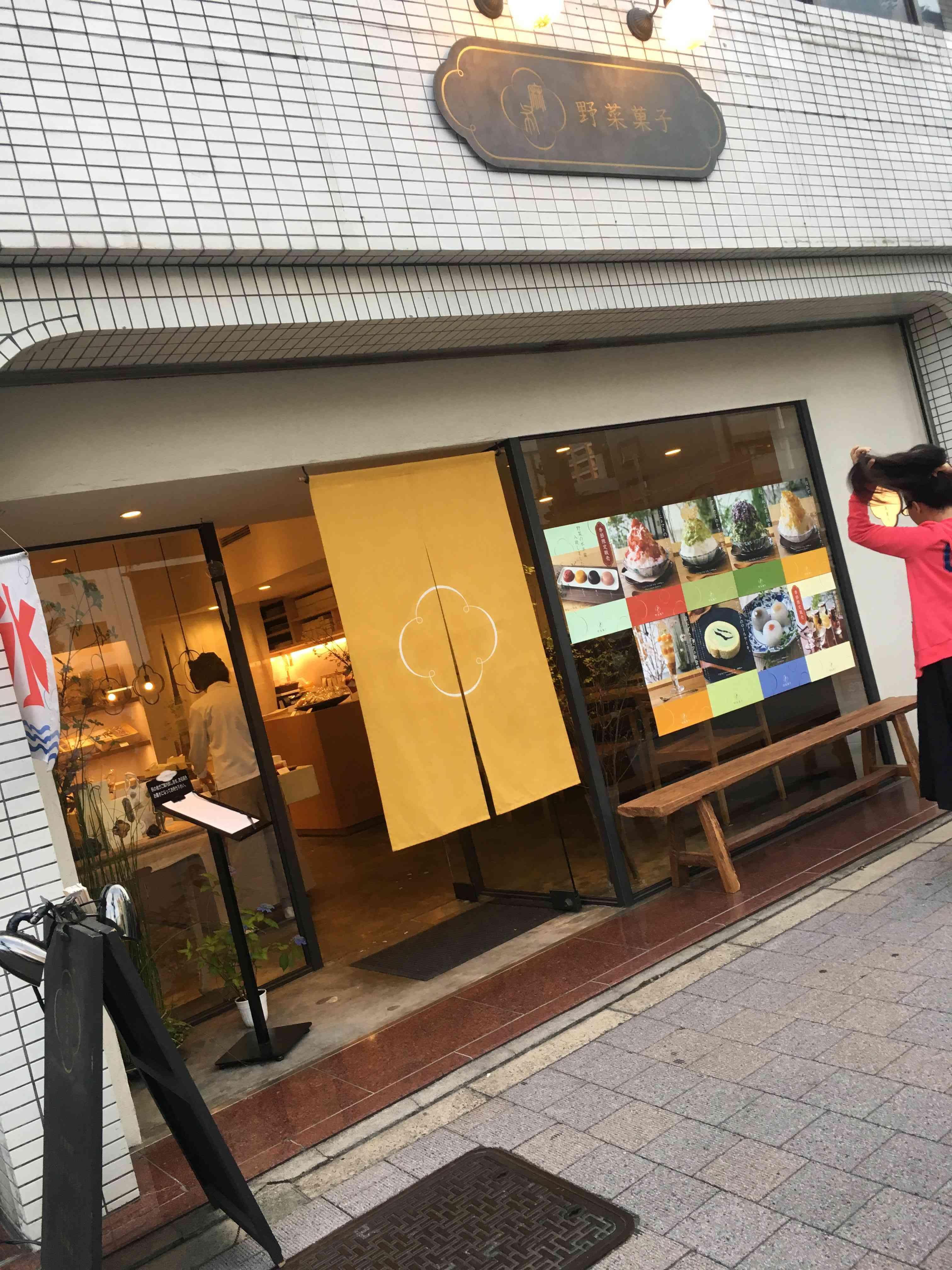 アボカドのかき氷♡麻布十番野菜菓子_1_1