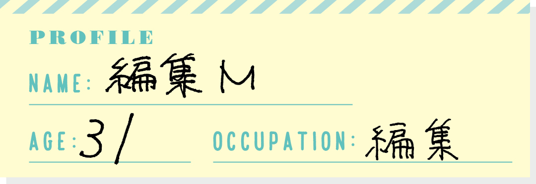 PROFILE NAME:編集M AGE:31 OCCUPATION:編集