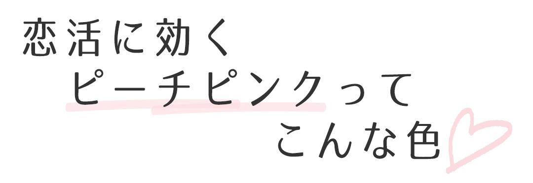 恋活に効くピーチピンクってこんな色♡