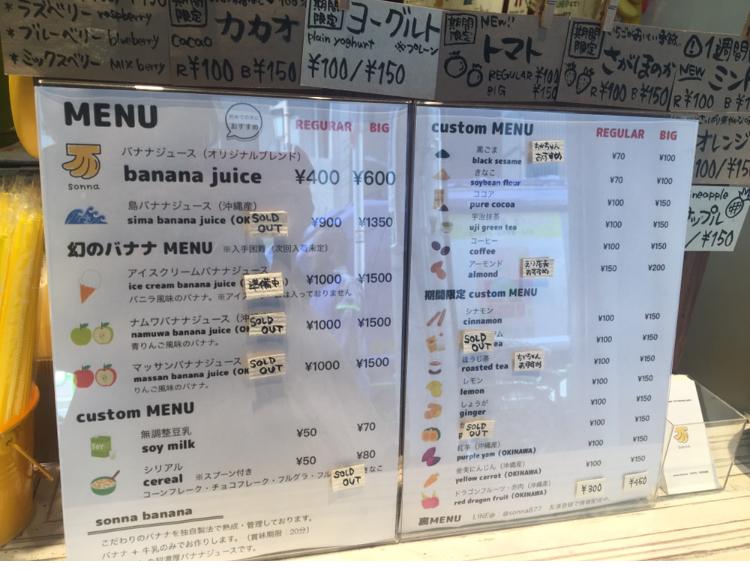 美味しすぎる♡バナナジュース専門店_1_2