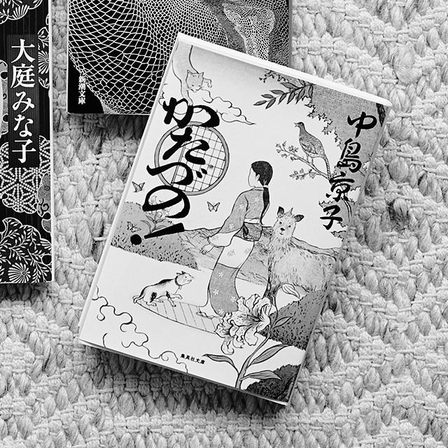 「清心尼」の評伝小説