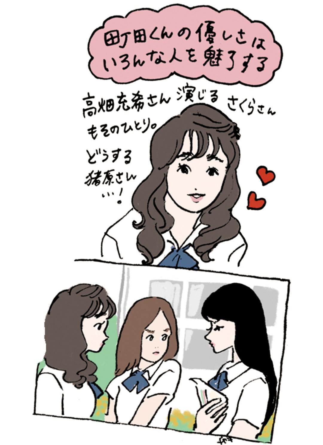 『映画の中の愛すべき女子図鑑』イラストギャラリー_1_13