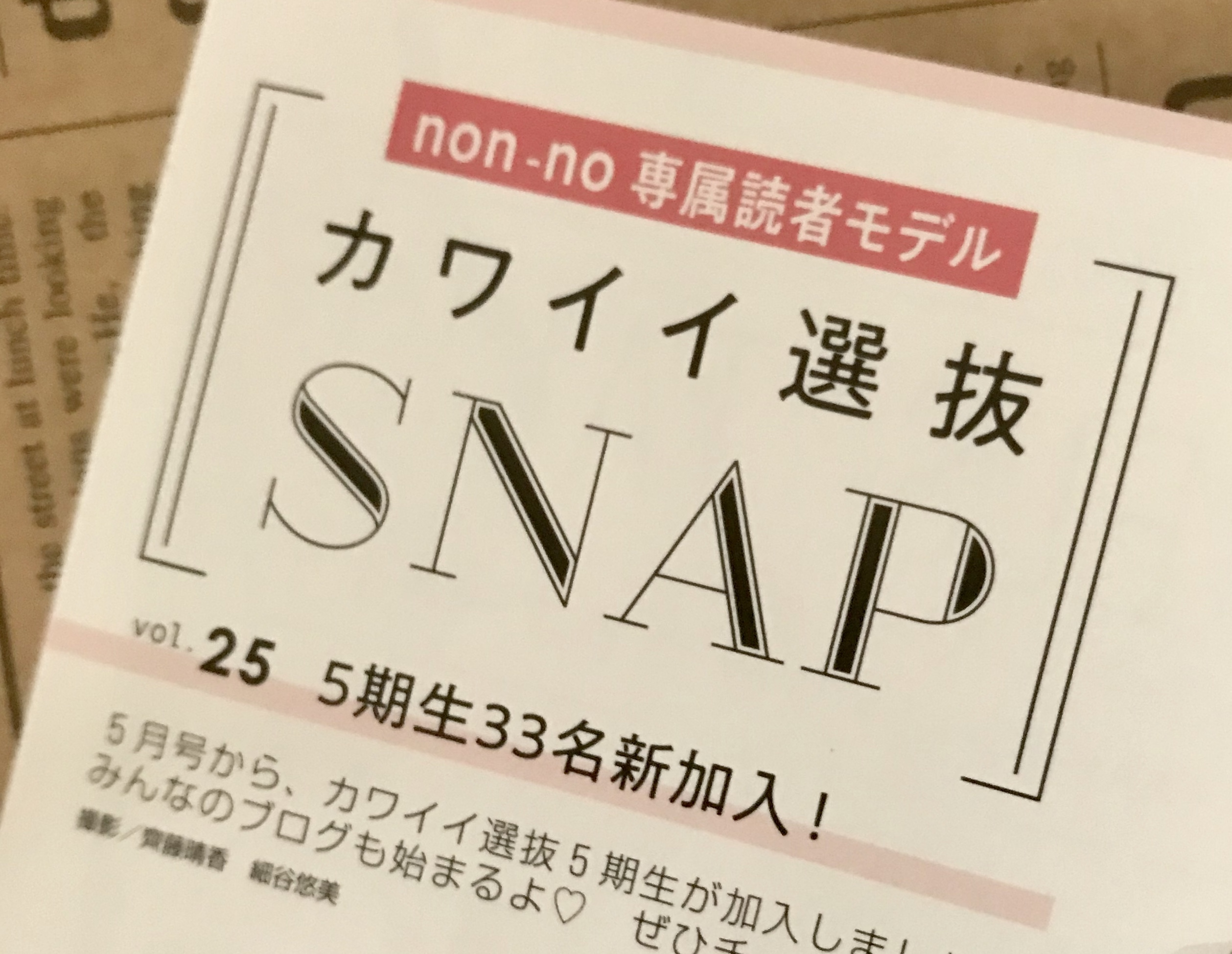 【non-no5月号】発売中!_1_2