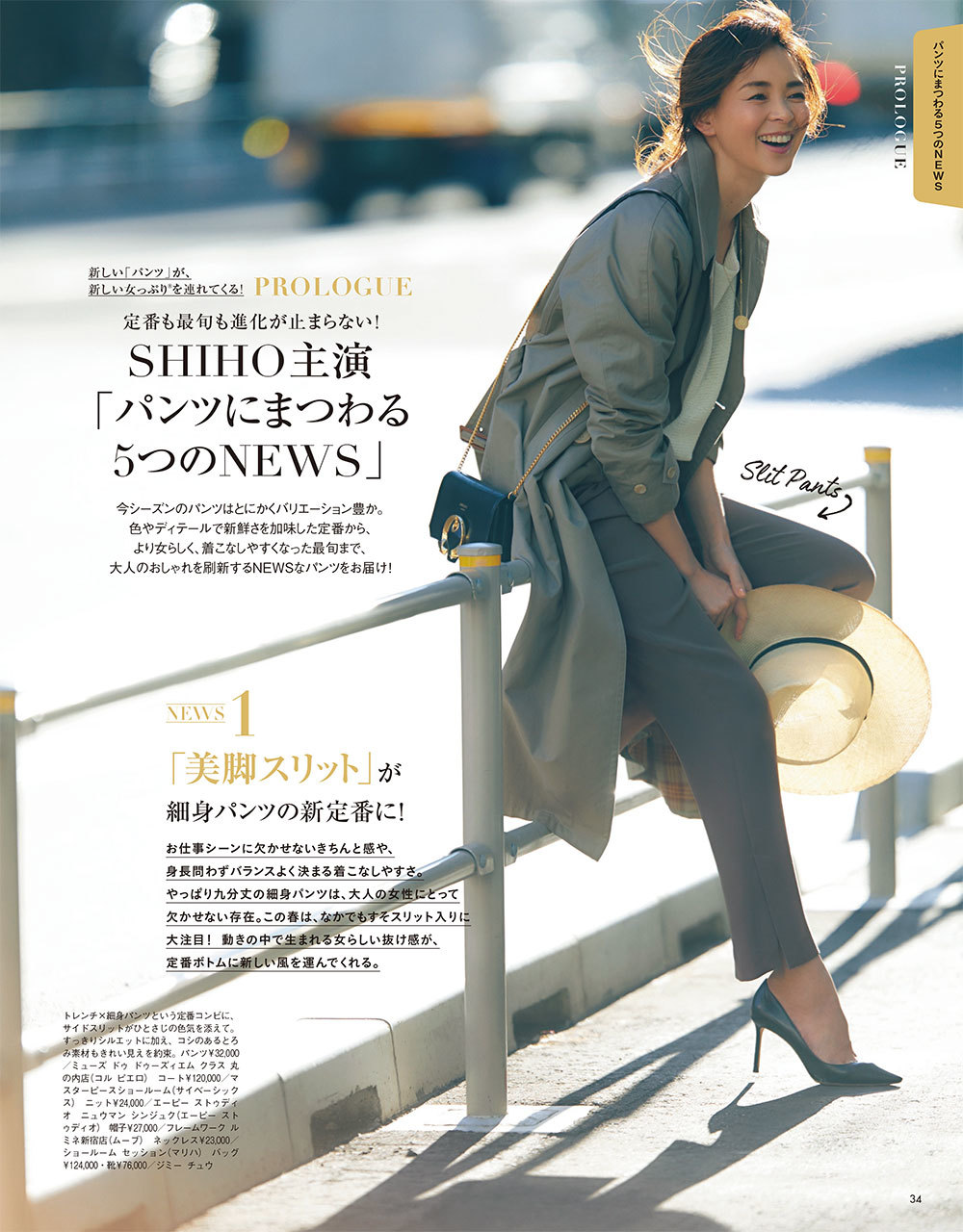 SHIHO主演「パンツにまつわる5つのNEWS」