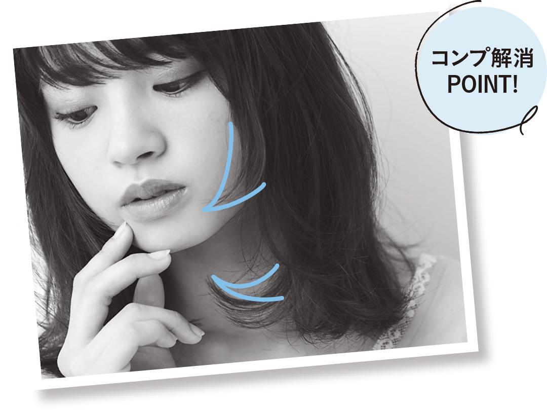ベース型さんの女の子らしい小顔ヘアは、くびれカットのひし形がカギ!_1_3