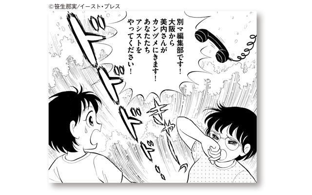 『薔薇はシュラバで生まれる 70年代少女漫画アシスタント奮闘記』