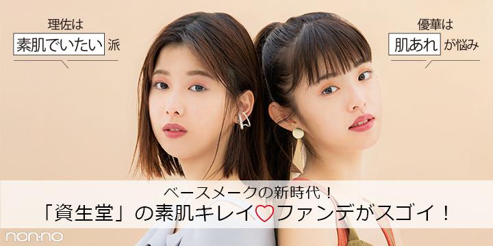 ベースメークの新時代!「資生堂」の素肌キレイ♡ ファンデがスゴイ!