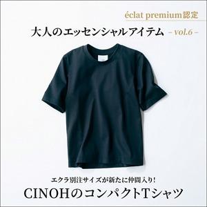 大人のエッセンシャルアイテムvol.6 CINOHのコンパクトTシャツ