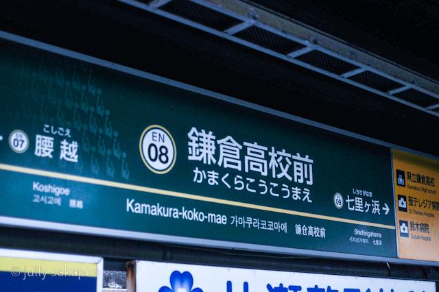 【さかぽんの冒険】☆嵐のあとの江ノ電❤️鎌倉高校前駅☆_1_9