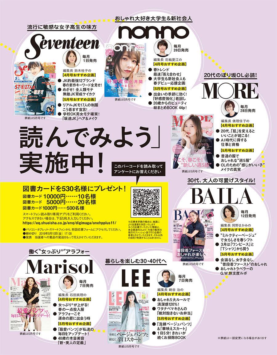 「集英社のファッション誌読んでみよう」キャンペーン実施中!