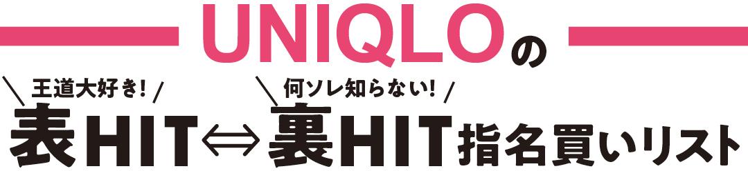 UNIQLOの表HIT⇔裏HIT指名買いリスト