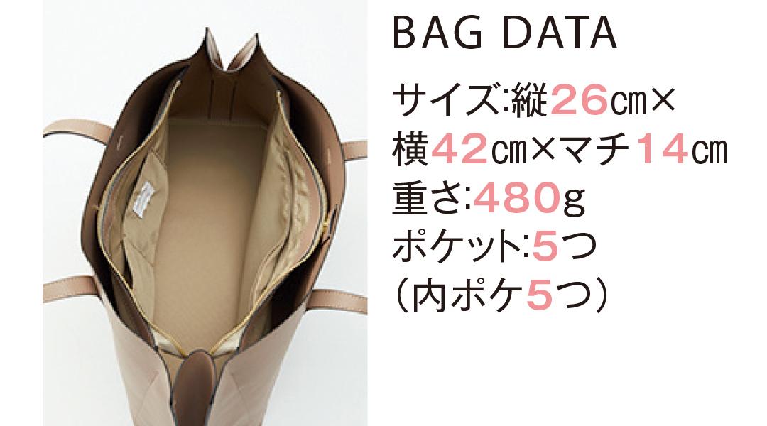BAG DATA サイズ:縦26cm×横42cm×マチ14cm重さ:480gポケット:5つ(内ポケ5つ)