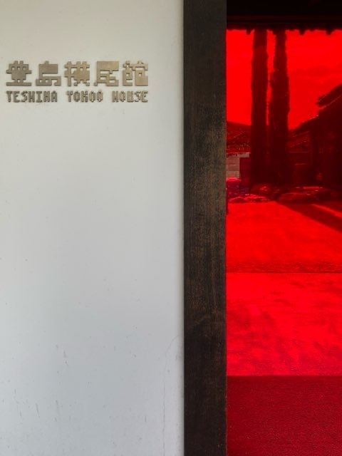 アーティスト・横尾忠則と、建築家・永山祐子による「豊島横尾館」