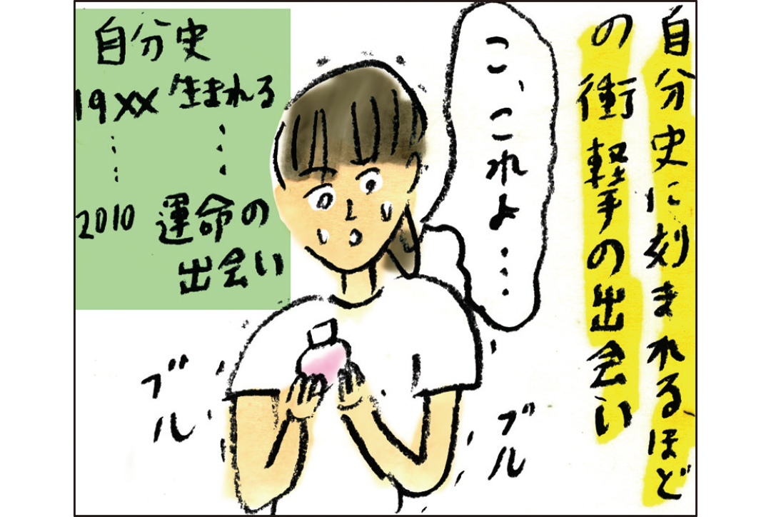 【人生変わった! 推しコスメ大賞2020】美容ライター浦安真利子さんの気分爆上がりコスメ教えて!_1_6