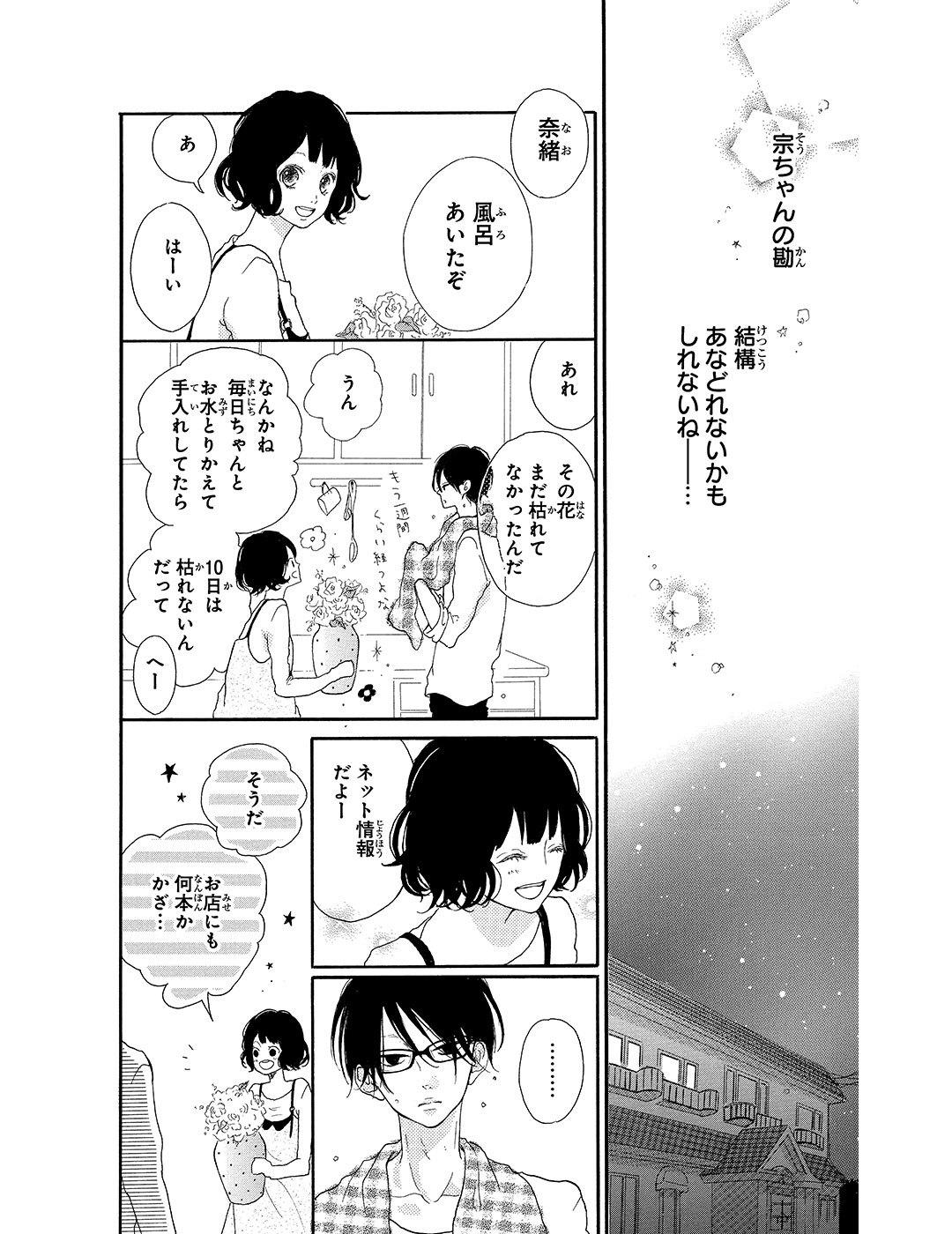 honey 第1話|試し読み_1_1-27