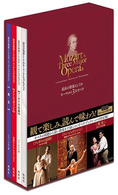 モーツァルト3大オペラ