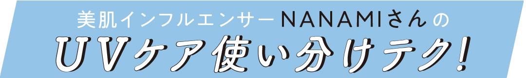 美肌インフルエンサー NANAMIさんのUVケア使い分けテク!