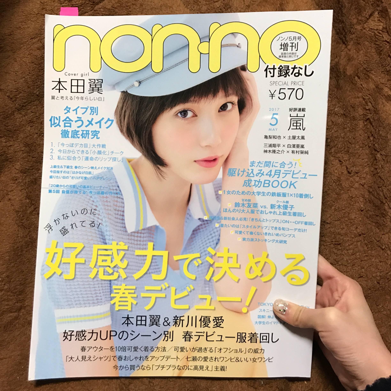 Vol.3♡ non-no 5月号の魅力✩_1_1-2