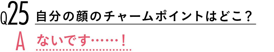 【渡邉理佐100問100答】メイク編♡ キレイの秘密、教えます。_1_7