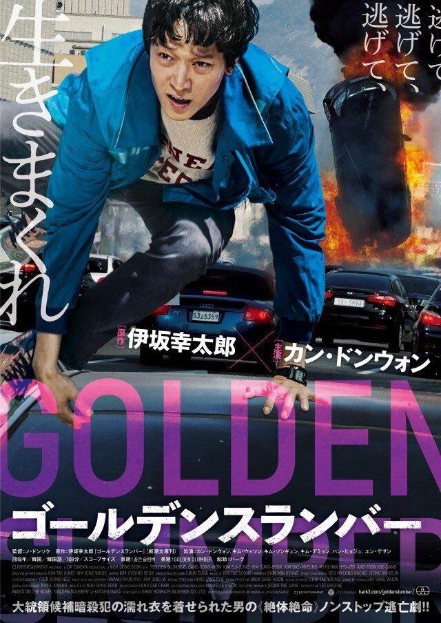 映画『ゴールデンスランバー』のカン・ドンウォンさん降臨!_1_3
