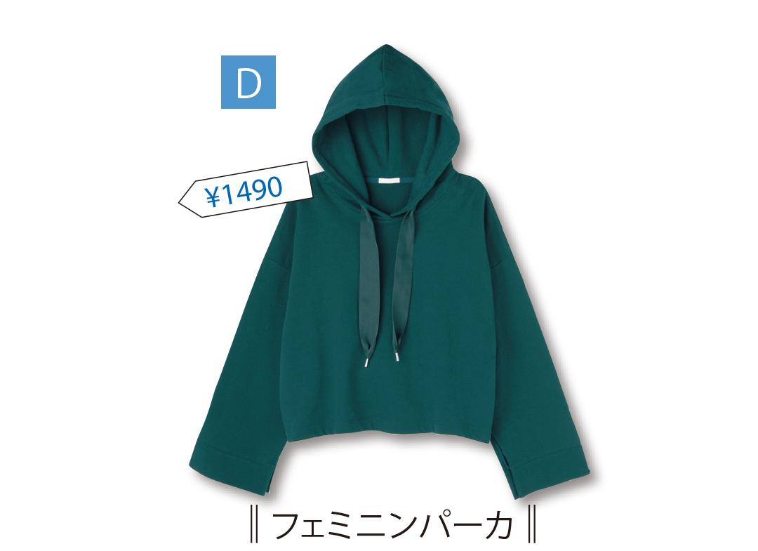 渡邉理佐の男女両モテ♡ 最強すぎるコスパ服&小物で着回し7days! _1_3-4