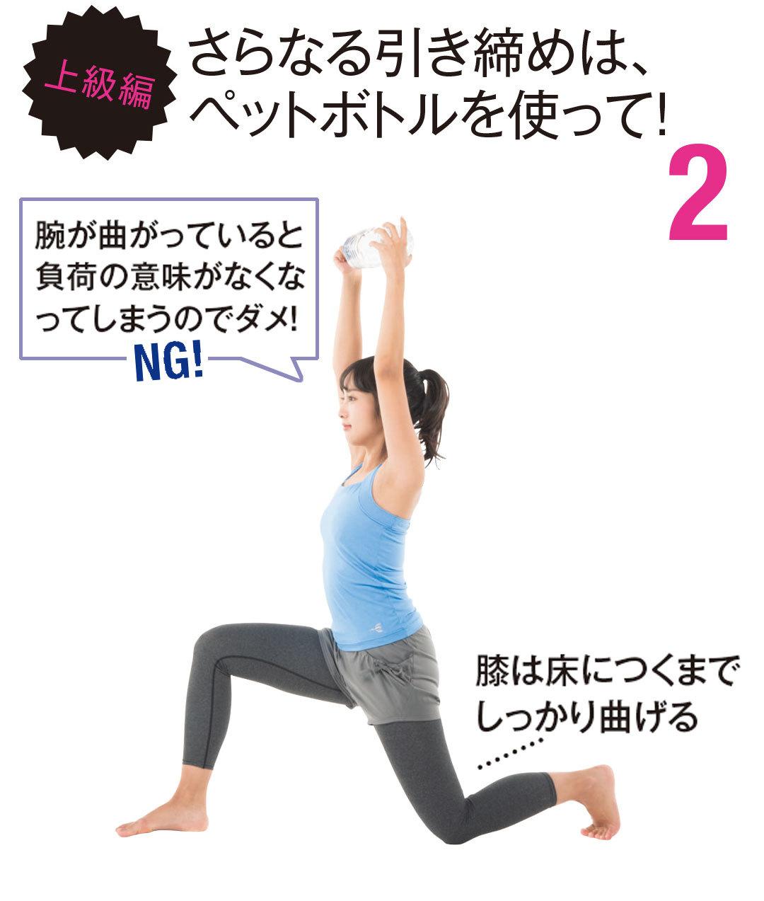 太もも痩せしたい! 1畳スペースでできる簡単筋トレをAYAさんが伝授♡ _1_2-8