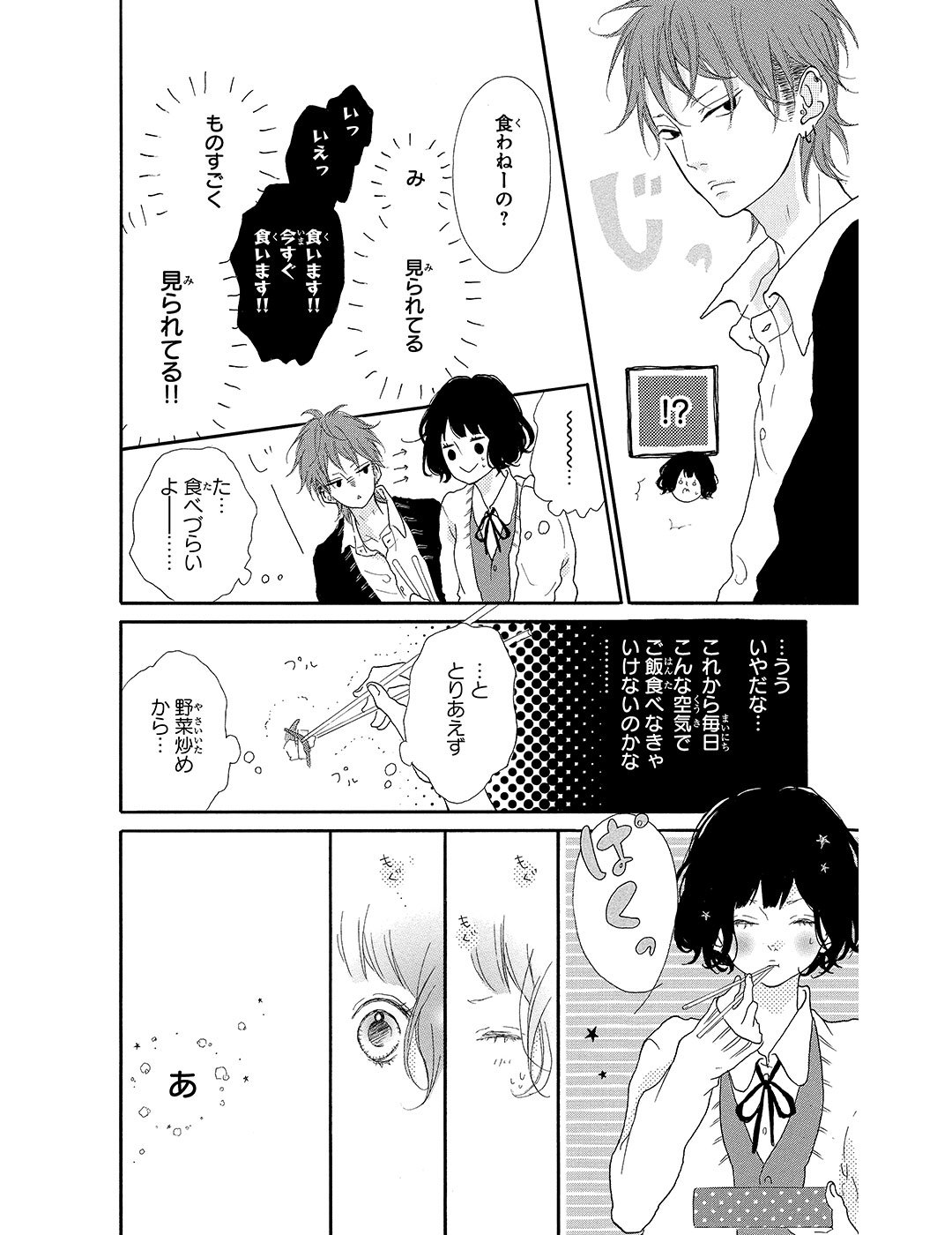 honey 第1話|試し読み_1_1-19