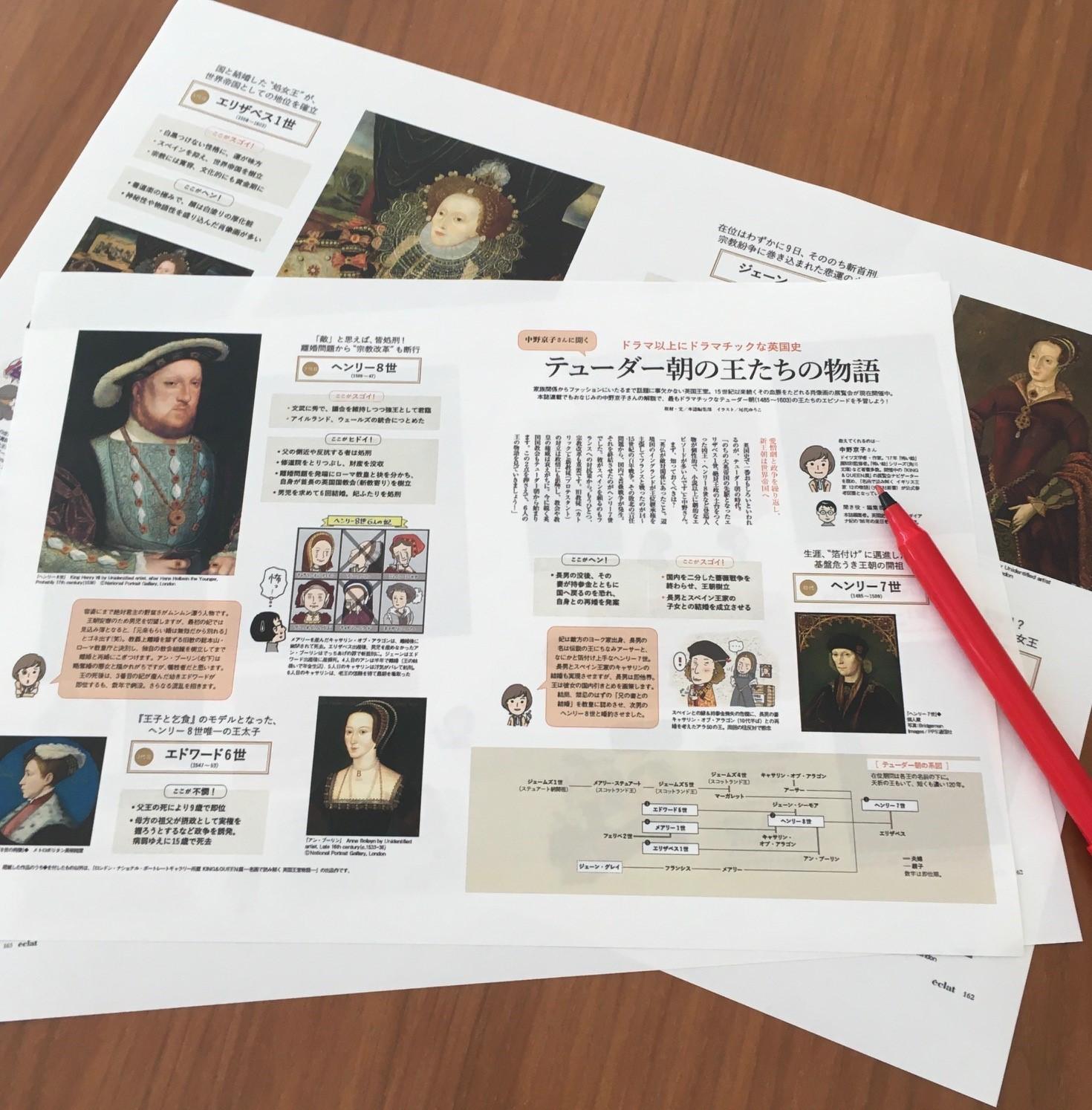 肖像画で学ぶ英国史。_1_2-2