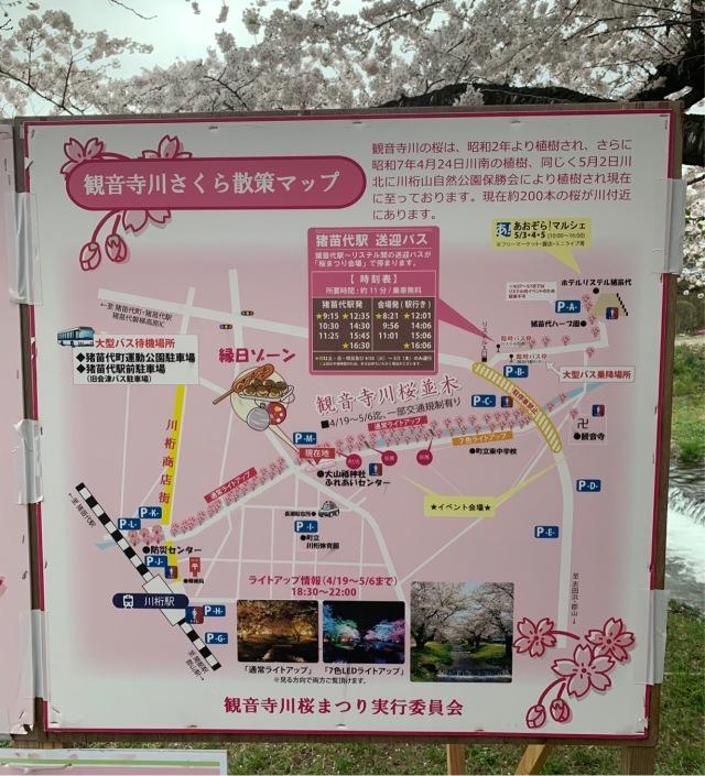 福島県でおすすめの『桜の名所』②_1_1-2