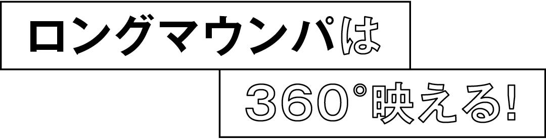ロングマウンパは360°映える!