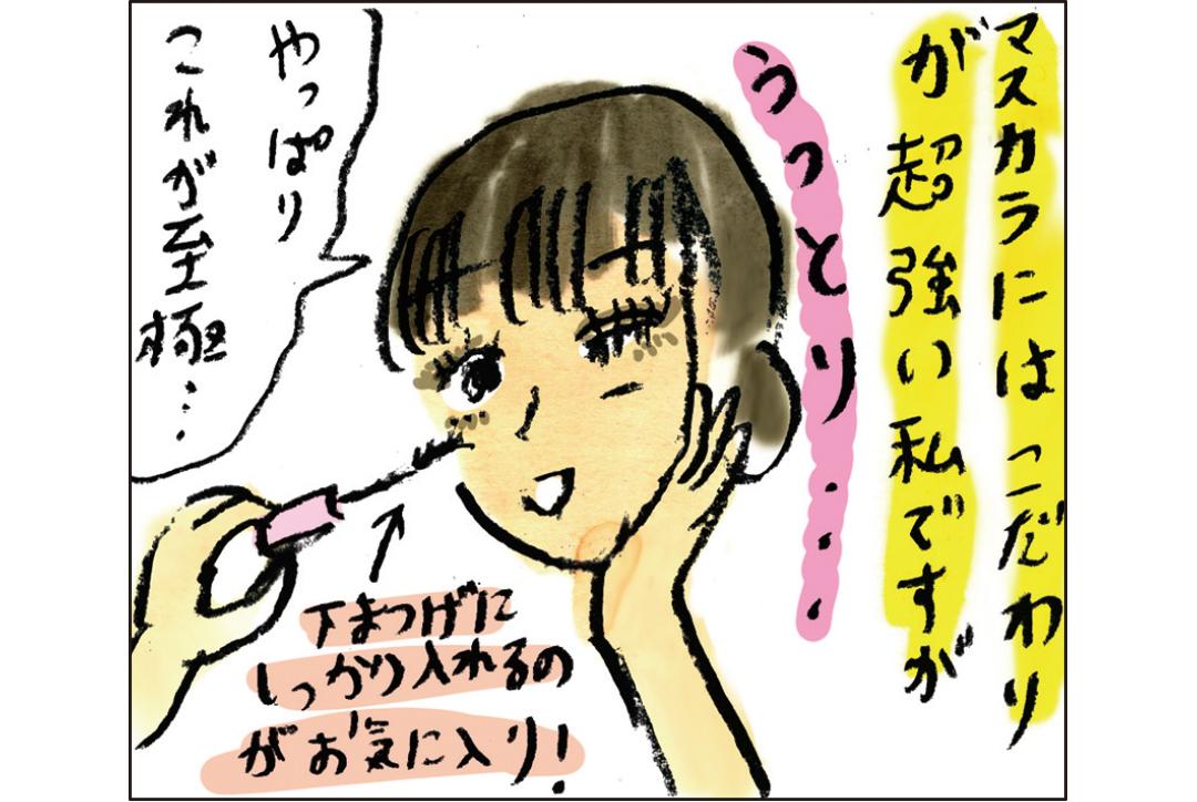 【人生変わった! 推しコスメ大賞2020】美容ライター浦安真利子さんの気分爆上がりコスメ教えて!_1_8