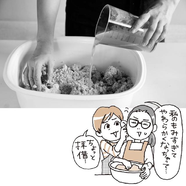 豆の煮汁を加えながら、よく混ぜる