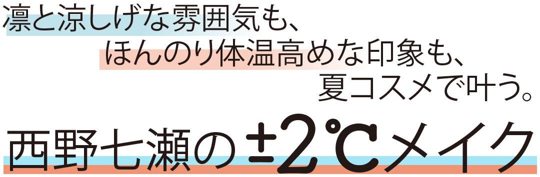 西野七瀬の±2℃メイク