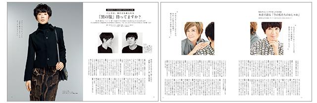 スタイリストと黒田知永子の対談ページ