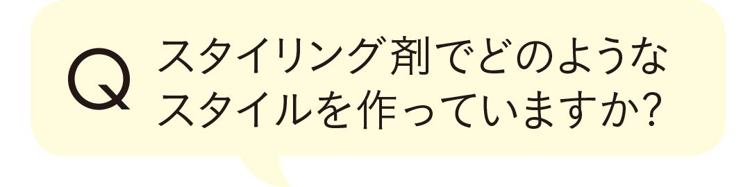 ヘアオイル&スタイリング剤の使い方まとめ♡ 【可愛いの基本ビューティ】 _1_5