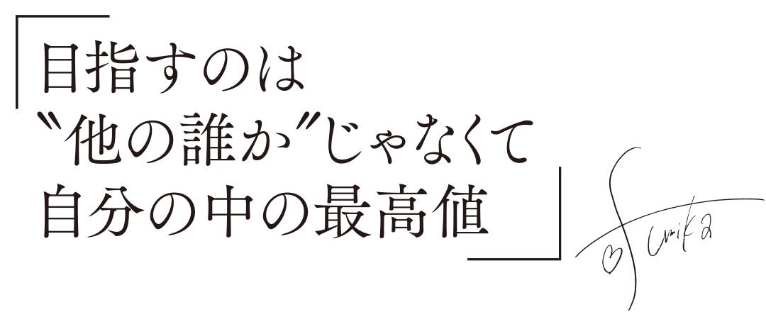 """「目指すのは""""他の誰か""""じゃなくて自分の中の最高値」fumika"""