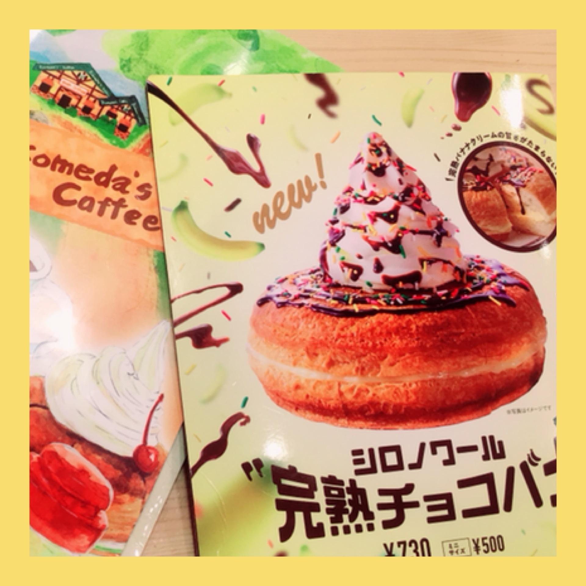 《シロノワール 完熟チョコバナ》コメダ喫茶の期間限定♫♡_1_4