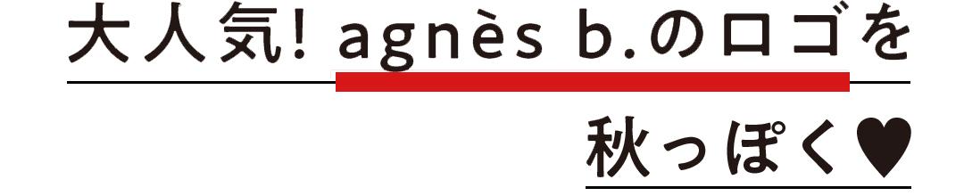 大人気! agnès b.のロゴを秋っぽく♥