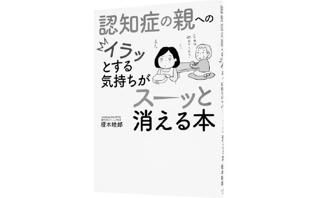 榎本睦郎『認知症の親へのイラッとする気持ちがスーッと消える本』
