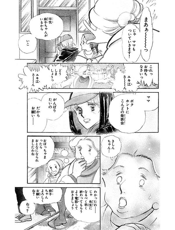 NHKドラマ『半分、青い。』で大注目!?珠玉の名作『いつもポケットにショパン』!【パクチー先輩の漫画日記 #11】_1_1-6